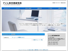 アイ人事労務研究所様ウェブサイト