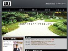 株式会社幕末様のウェブサイト