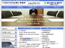 千代田中央司法書士事務所 ウェブサイト