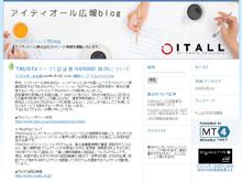 アイティオール広報blog