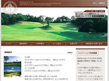 花の木ゴルフクラブ 新規会員権募集ウェブサイト