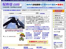 桜井谷.com 日本経済新聞・毎日新聞販売店サイト