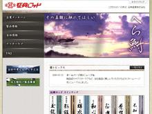 征興産業株式会社様ウェブサイト