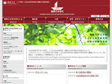 筑波大学大学院 人文社会科学研究科 国際日本研究専攻のウェブサイト