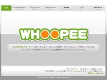 総合芸能プロダクション WHOOPEE ウェブサイト